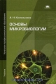 Основы микробиологии. Учебник